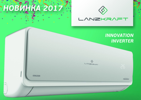 Настенный кондиционер Lanzkraft LSWH-70FL1Z / LSAH-70FL1Z INNOVATION IONIZER Inverter