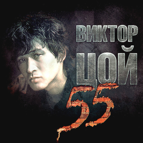 Виктор Цой / 55 (3CD)