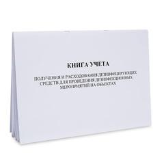 Книга учета дезинфицирующих средств