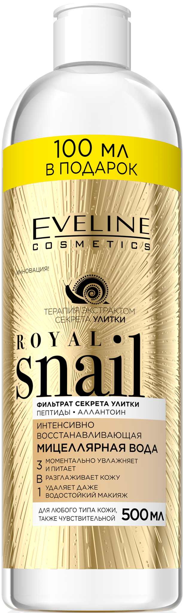 ROYAL SNAIL ИНТЕНСИВНО ВОССТАНАВЛИВАЮЩАЯ МИЦЕЛЛЯРНАЯ ВОДА 3в1, 500мл
