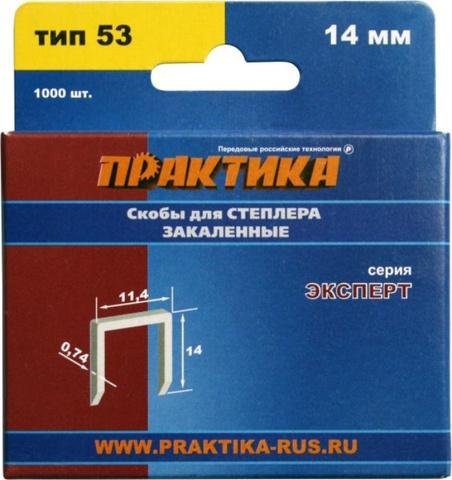 Скобы ПРАКТИКА для степлера, серия Эксперт, 14 мм, Тип 53, толщина 0,74 мм, ширина 11,4 мм (775-402)