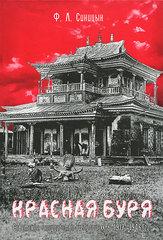 Красная буря. Советское государство и буддизм