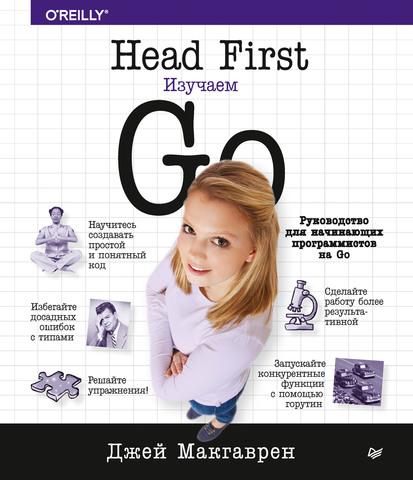 Head First. Изучаем Go