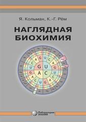 Наглядная биохимия (Кольман)