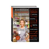 Плюшки для Лёлика. Домашние рецепты, артикул 978-5-699-86788-2, производитель - Издательство Эксмо