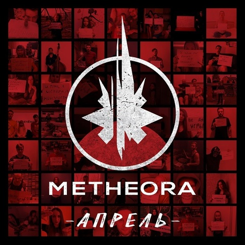 Metheora – Апрель (Digital) (2020)