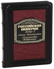 Российская империя. Петр I, Анна Иоанновна, Елизавета Петровна