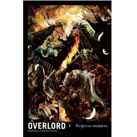 Overlord. Том 1. Ранобэ