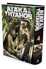 Манга «Атака на Титанов. Книга 4»