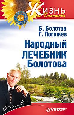 Народный лечебник Болотова г н ужегов энциклопедия старости народный лечебник