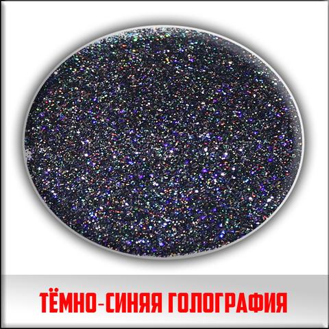 Блестки темно-синий голография 5 грамм