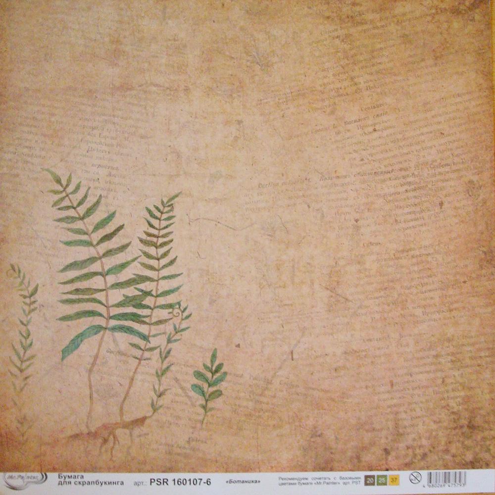 Бумага для скрапбукинга, серия «Ботаника» № 6