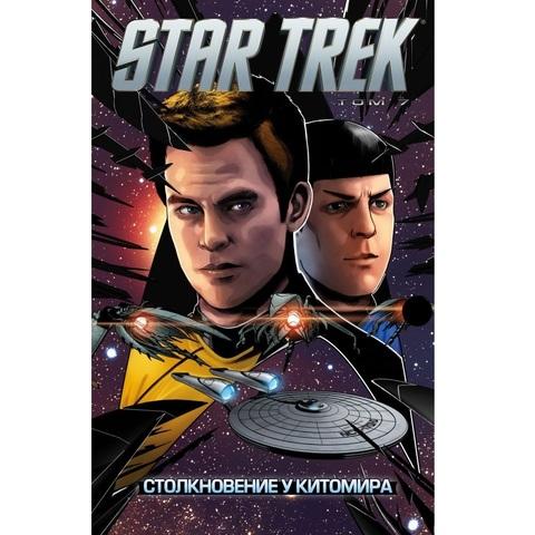 Star Trek. Том 7: Столкновение у Китомира