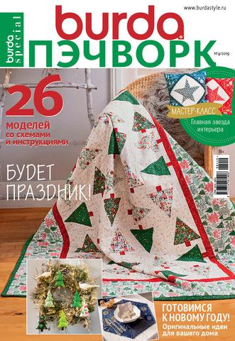 Журнал Burda Пэчворк №4 2019
