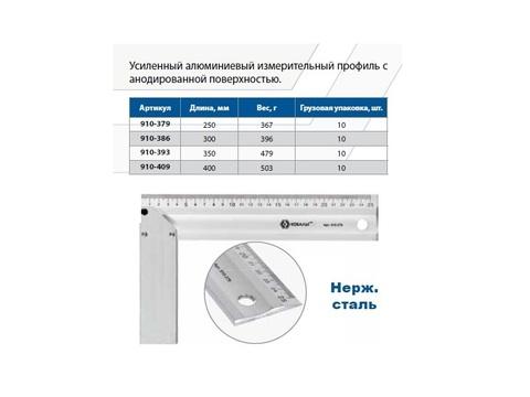 Угольник КОБАЛЬТ столярный 250 мм, алюминиевый