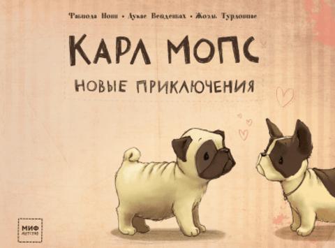 Карл Мопс. Новые приключения