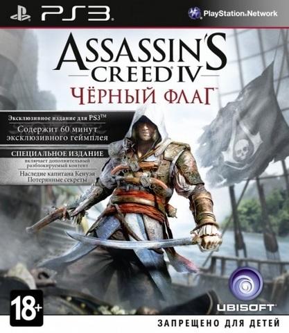 Sony PS3 Assassin's Creed IV: Черный Флаг (русская версия)