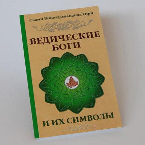 Книга Ведические боги и их символы