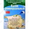 Валик Ляпко универсальный купить в Москве