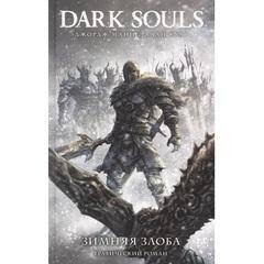 DarkSoul.Зимняя злоба