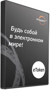 Комплект документации и ПО для eToken ФСТЭК 1883