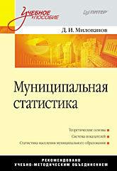 Муниципальная статистика: Учебное пособие государственная и муниципальная социальная политика учебное пособие