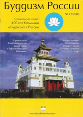 Буддизм России выпуск №42