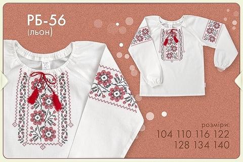 РБ56 Блузка для девочки