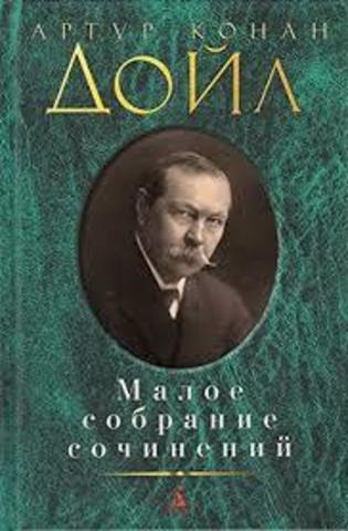 Артур Конан Дойл. Малое собрание сочинений
