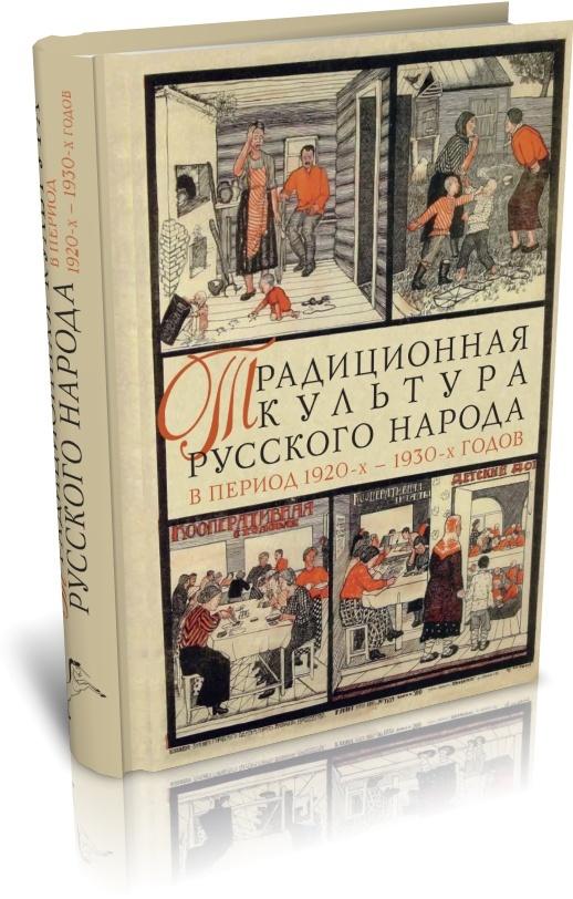 Традиционная культура русского народа в период 1920-х — 1930-х годов: трансформации и развитие.
