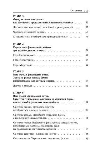 Множественные источники дохода Роберт Аллен книга