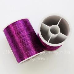 Нить металлизированная для вышивки бисером, 0,1 мм, цвет - фиолетовый, примерно 55 м