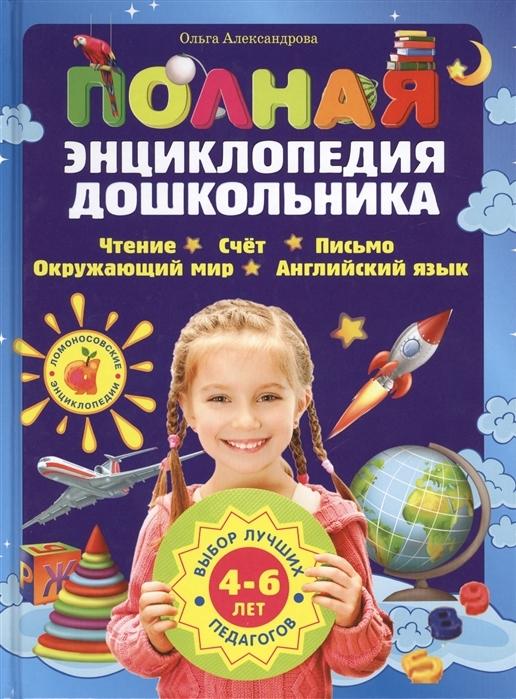 Kitab Полная энциклопедия дошкольника   Александрова О.