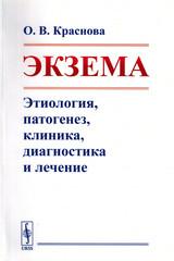 Экзема. Этиология, патогенез, клиника, диагностика и лечение