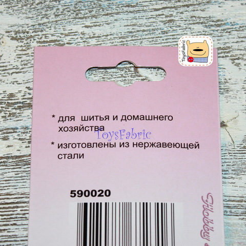 Ножницы универсальные для шитья и хозяйства 20см (Т19)