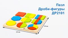 Рамки-вкладыши Alatoys Пазлы Дроби ДР2101