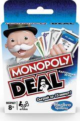 Настольная игра Monopoly Сделка