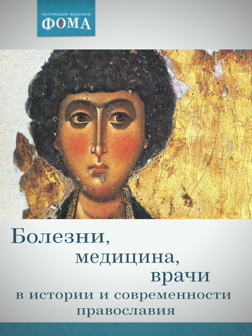 Болезни, медицина, врачи в истории и современности православия (электронная версия — PDF)