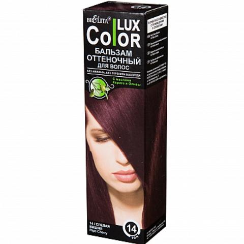 Белита Color Lux Оттеночный бальзам для волос тон 14 100мл