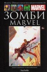 Комикс «Зомби Marvel (Ашет #22)»