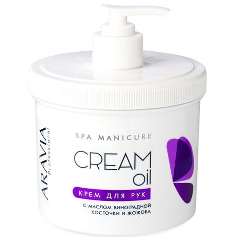 Крем для рук с маслом виноградной косточки и жожоба Cream-Oil ,ARAVIA Professional,550 мл.