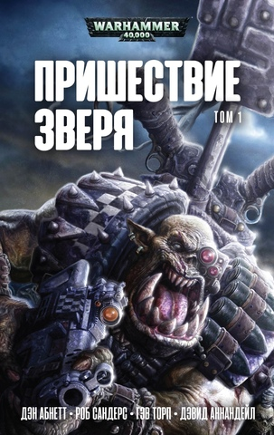 Warhammer 40000. Пришествие Зверя