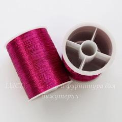 Нить металлизированная для вышивки бисером, 0,1 мм, цвет - фуксия, примерно 55 м