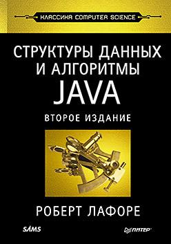 Структуры данных и алгоритмы в Java. Классика Computers Science. 2-е изд. робертлафоре структуры данных и алгоритмы в java