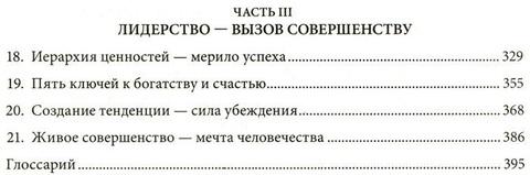 Книга о власти над собой Тони Роббинс