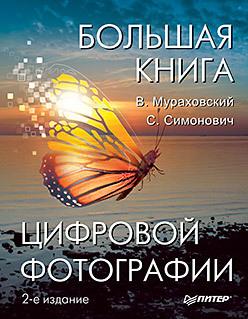 Большая книга цифровой фотографии. 2-е издание