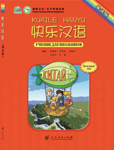 Веселый урок. Китайский язык (начальный этап). Учебник для школьников