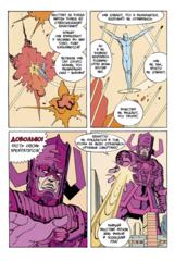 Жизнь и Смерть Серебряного Сёрфера