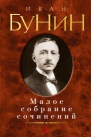 Бунин И.Малое собрание сочинений