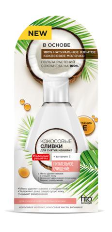 Фитокосметик Народные рецепты Сливки для снятия макияжа кокосовые 165мл
